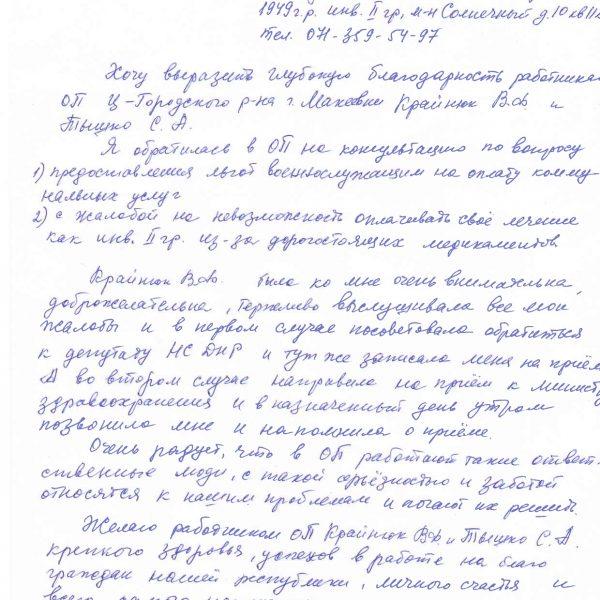 В общественную приемную Председателя ОД «ДР» Д.В. Пушилина поступают благодарности от граждан Республики